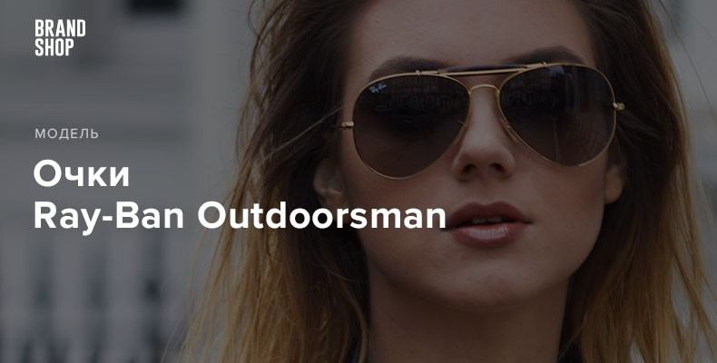 История модели очков Ray-Ban Outdoorsman