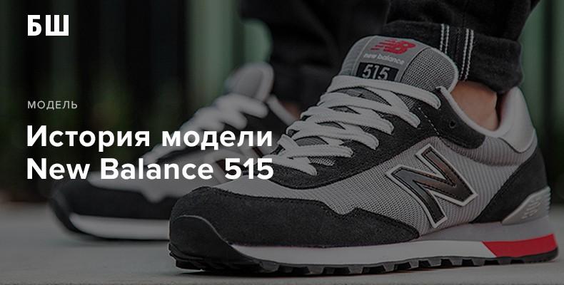 История модели кроссовок New Balance 515