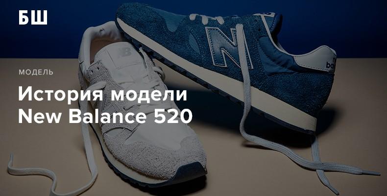 История модели New Balance 520
