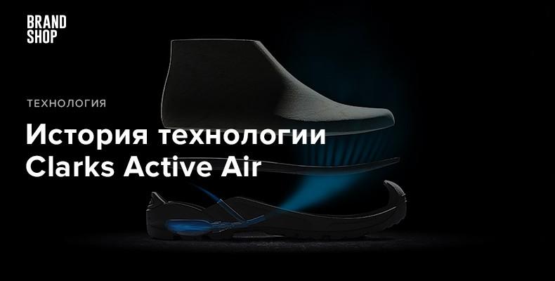 Технология Clarks Active Air