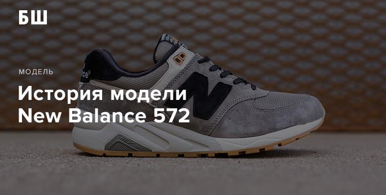 История модели кроссовок New Balance 572