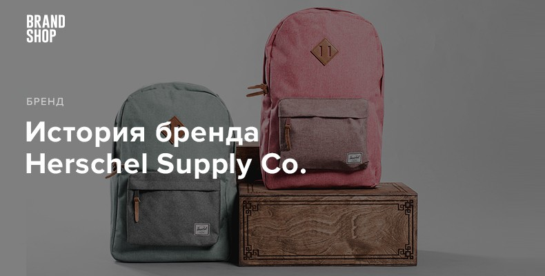 История бренда Herschel Supply Co