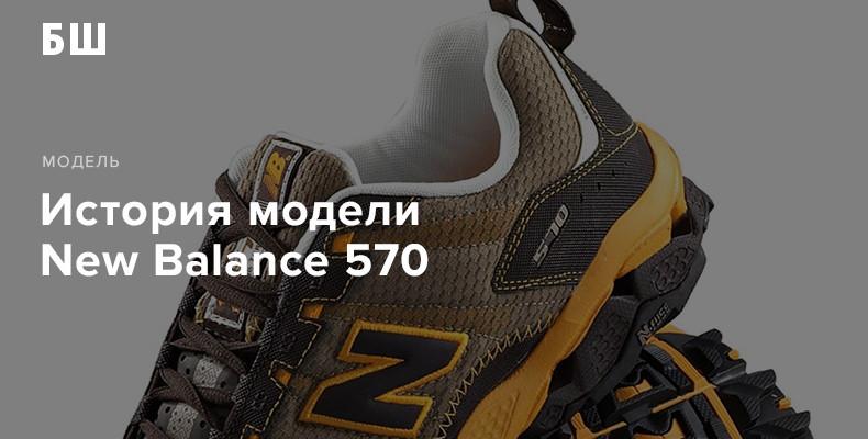 История модели кроссовок New Balance 570