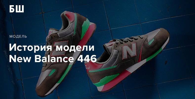 История модели кроссовок New Balance 446