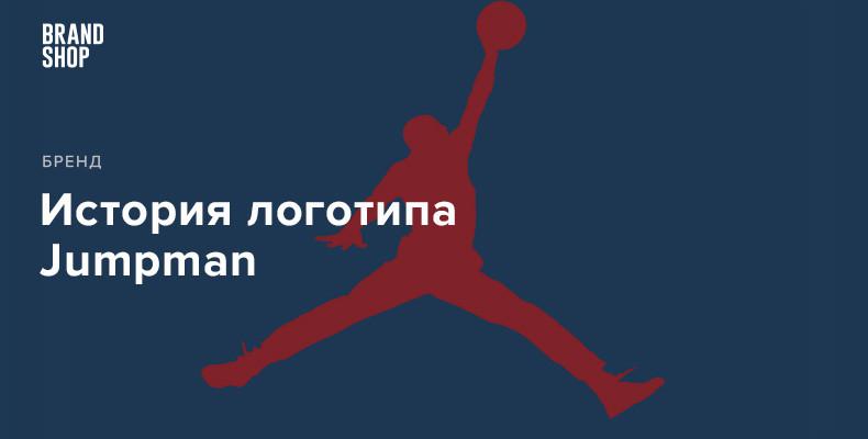История логотипа Jumpman