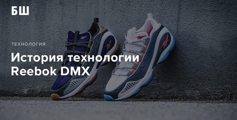 История технологии Reebok DMX