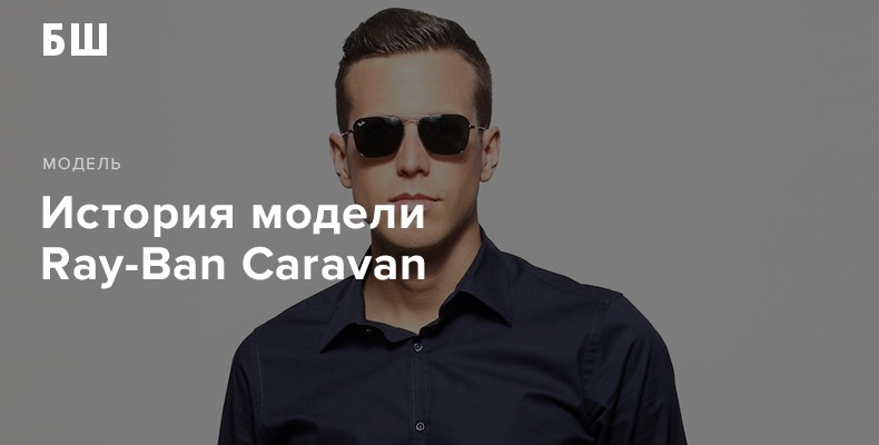 История модели Ray-Ban Caravan