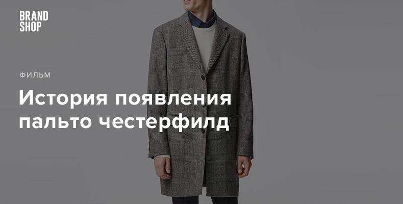 История появления пальто модели честерфилд