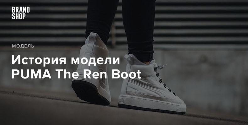 История модели кроссовок PUMA The Ren Boot