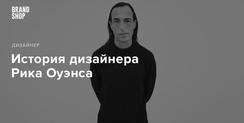 История дизайнера Рика Оуэнса