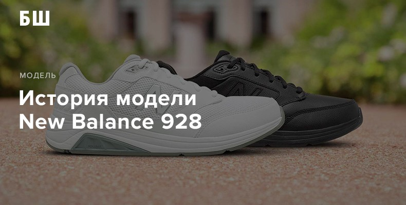 История модели кроссовок New Balance 928