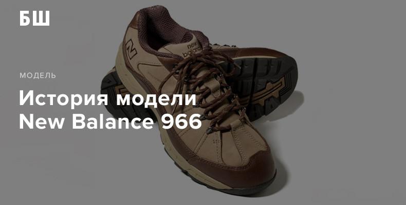 История модели кроссовок New Balance 966