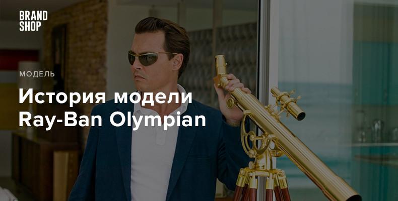 Модель очков Ray-Ban Olympian