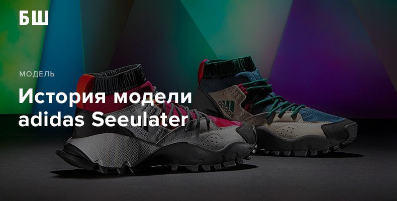 История модели кроссовок adidas Seeulater