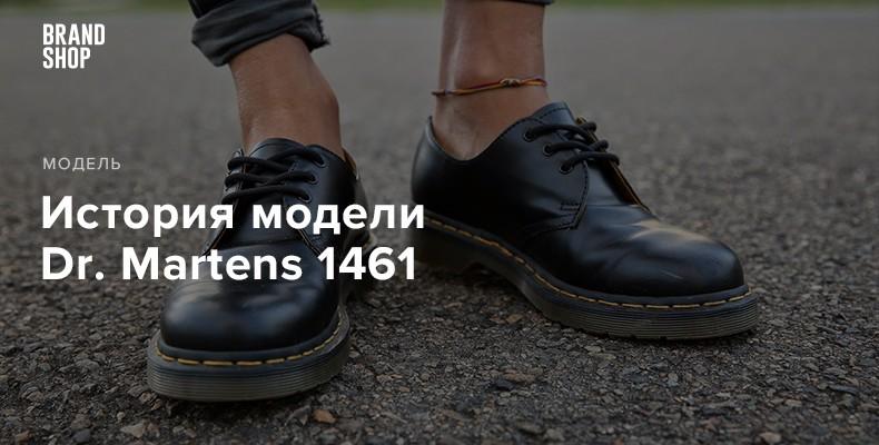 История модели ботинок Dr. Martens 1461