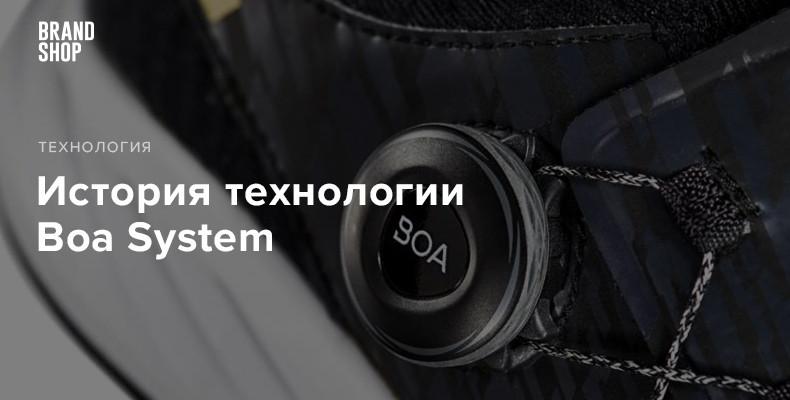 Обувь с Boa System