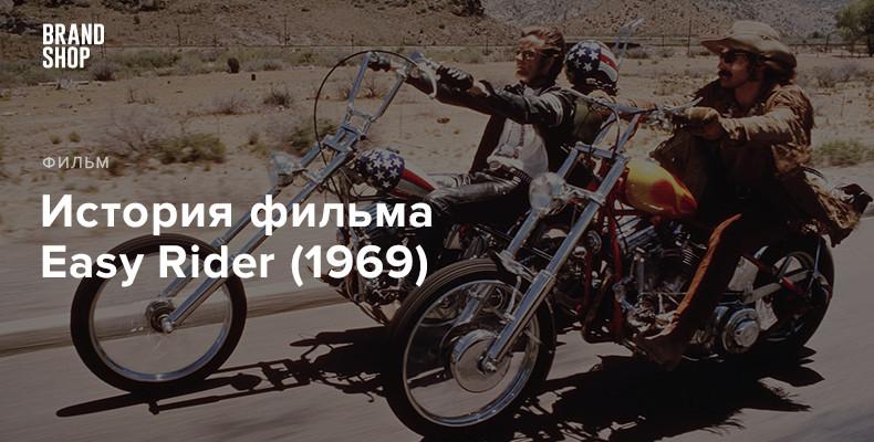 Easy Rider 1969 - обзор фильма