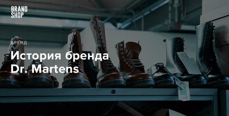 История бренда ботинок Dr. Martens