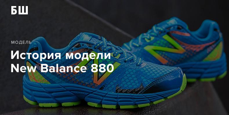 История модели кроссовок New Balance 880