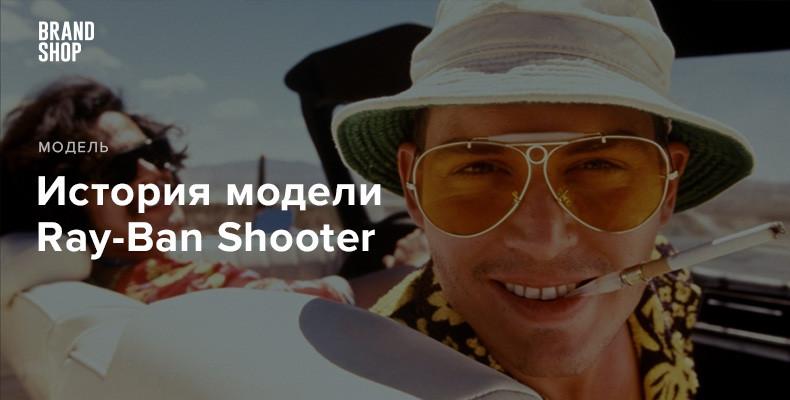 История модели очков Ray-Ban Shooter