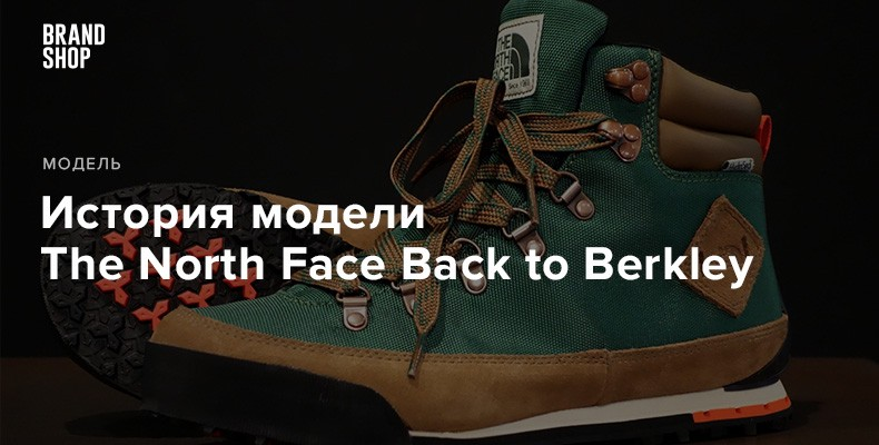 История модели ботинок The North Face Back to Berkley