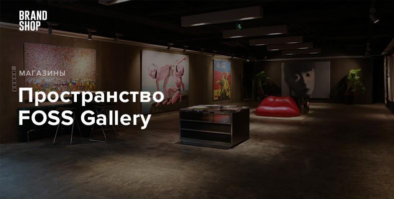 Пространство FOSS Gallery в Китае