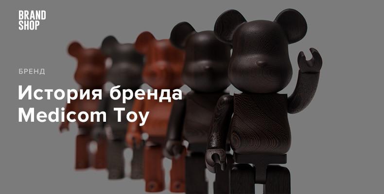 Medicom toy - история бренда игрушек