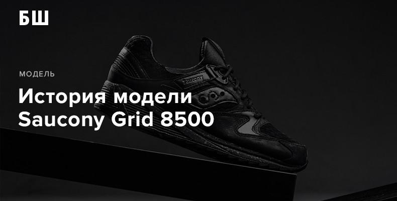 История модели кроссовок Saucony Grid 8500