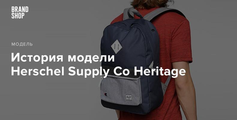 История модели рюкзака Herschel Supply Co Heritage