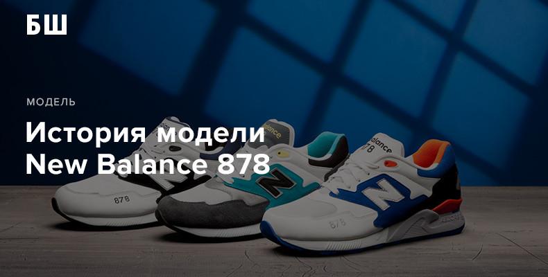 История модели кроссовок New Balance 878