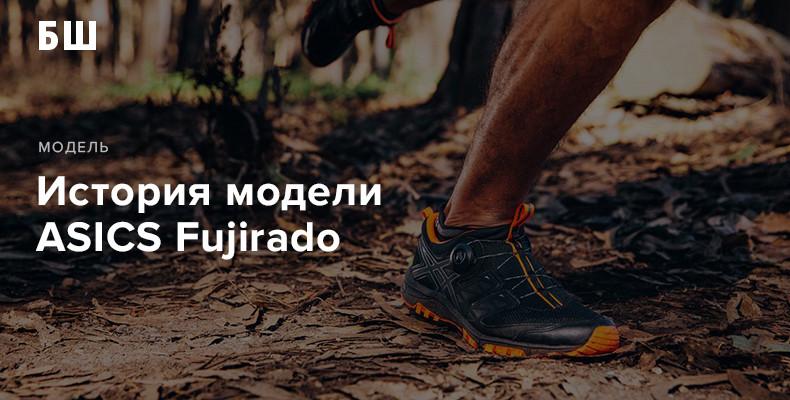 История модели кроссовок ASICS Fujirado