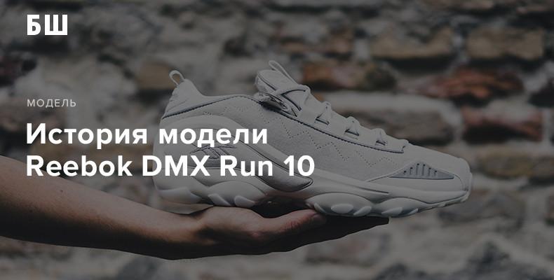 История модели кроссовок Reebok DMX Run 10