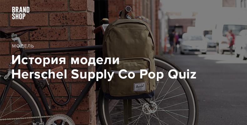 Herschel Supply Co Pop Quiz - исследование рюкзака