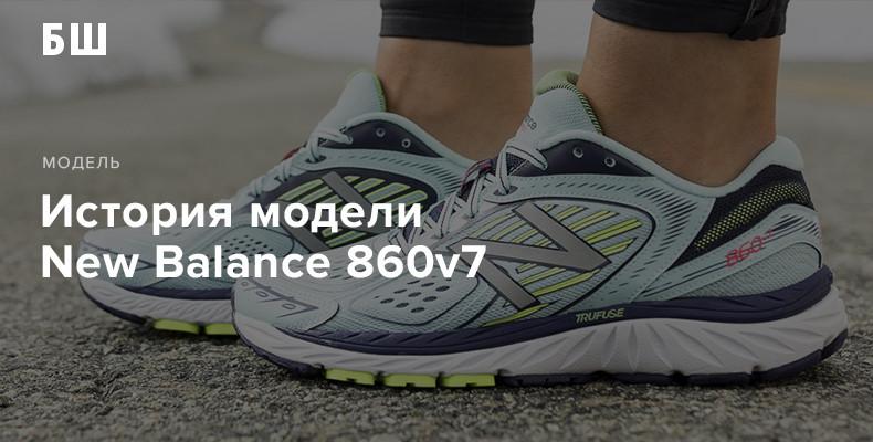 История модели кроссовок New Balance 860v7