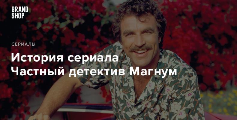 Сериал Частный детектив Магнум
