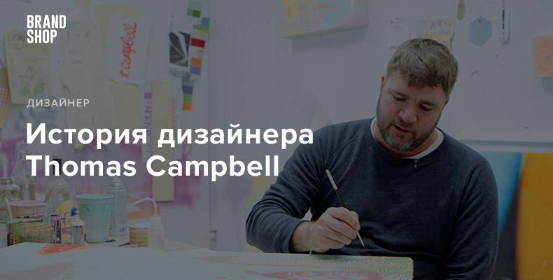 Thomas Campbell - художник, скульптор, режиссер