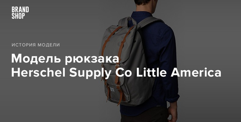 Herschel Supply Co Little America - модель рюкзака