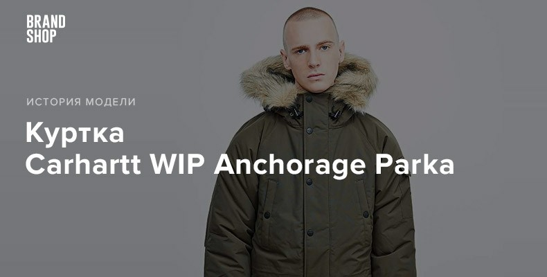 Модель парки Carhartt WIP Anchorage Parka