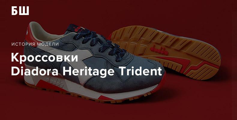 История модели Diadora Trident