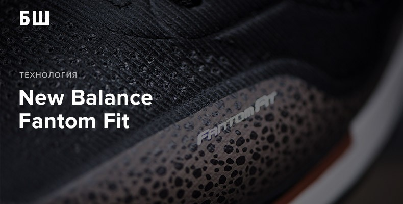 Технология New Balance Fantom Fit