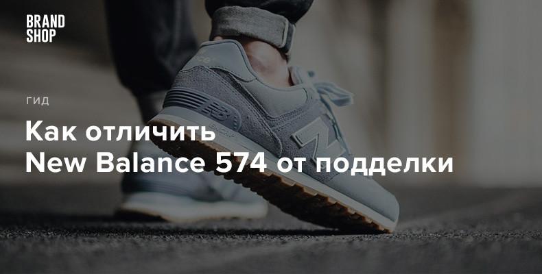 Как отличить New Balance 574 от подделки