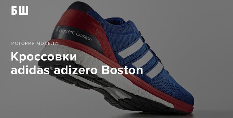 История модели кроссовок adidas adizero Boston