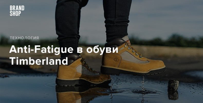 Технология Anti-Fatigue в обуви Timberland