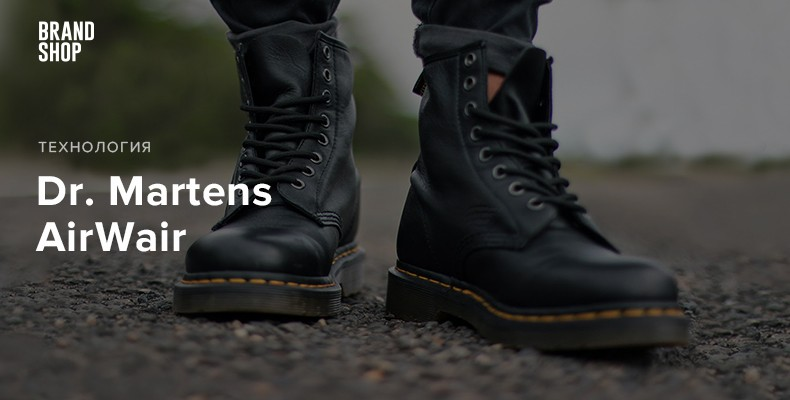 AirWair - технология в ботинках Dr. Martens