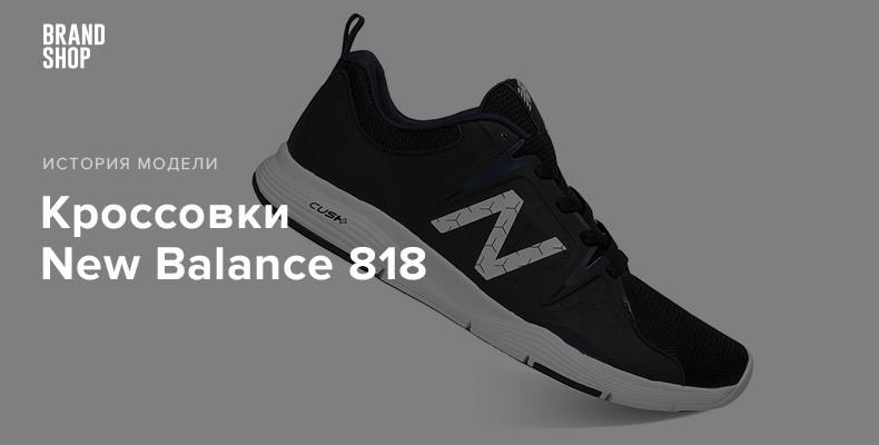История модели кроссовок New Balance 818