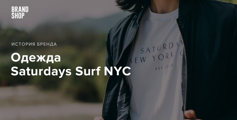 История бренда Saturdays Surf NYC