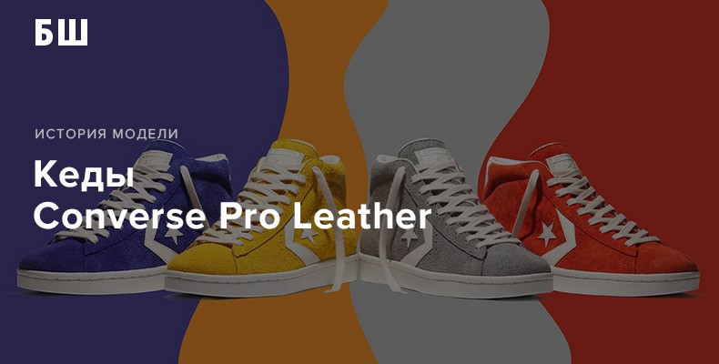 История модели Converse Pro Leather