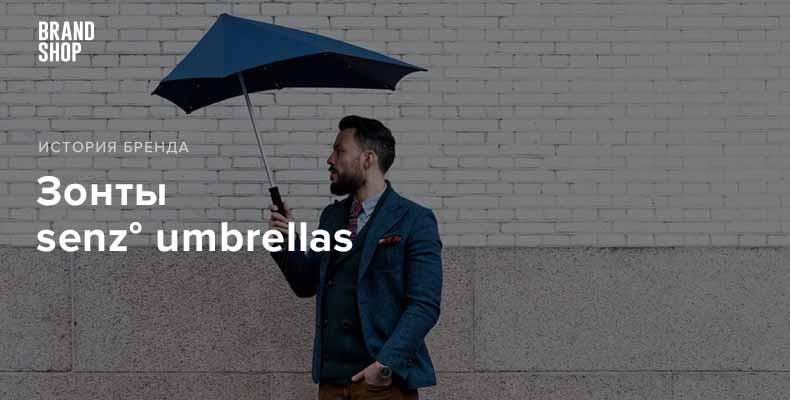 История бренда Senz umbrellas