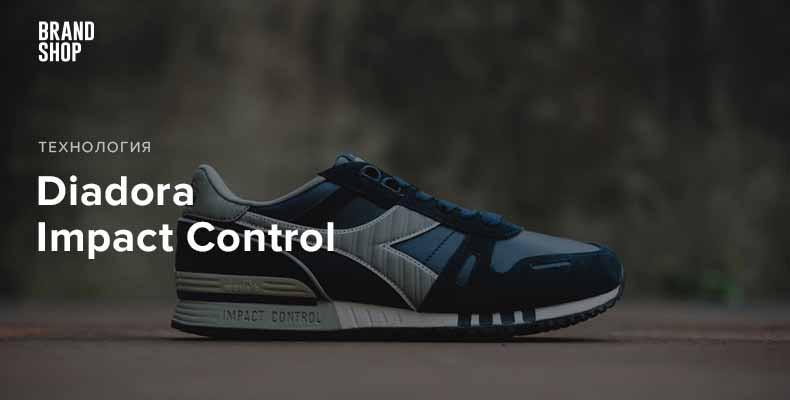 Технология Diadora Impact Control