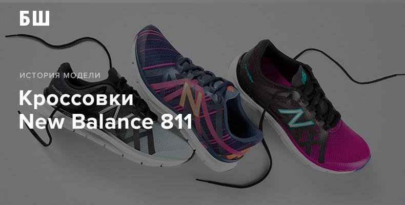 История модели кроссовок New Balance 811